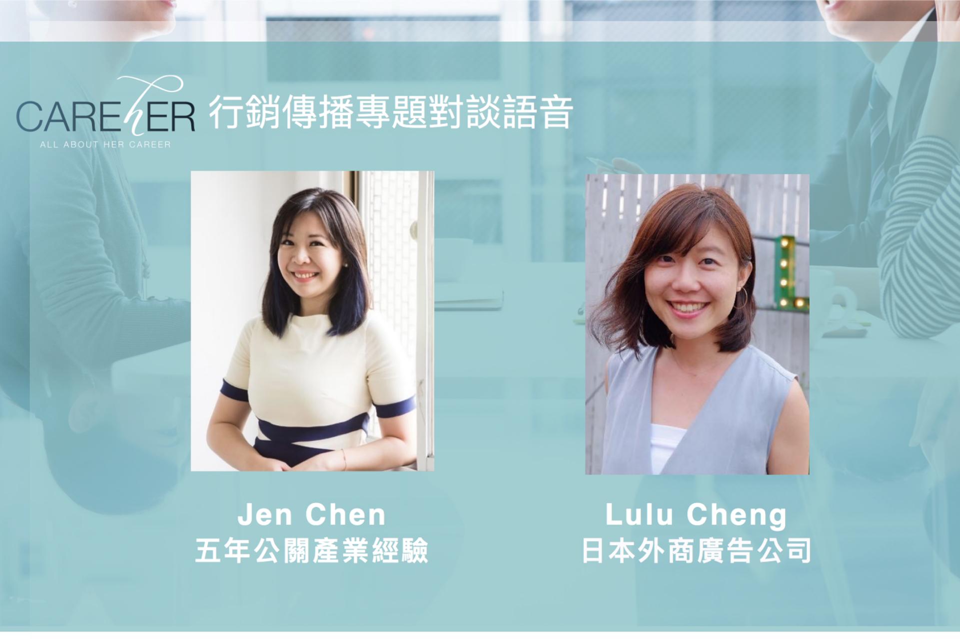 公關跟廣告業到底有什麼不同?前美商公關 Jen 對談日本廣告業 Lulu