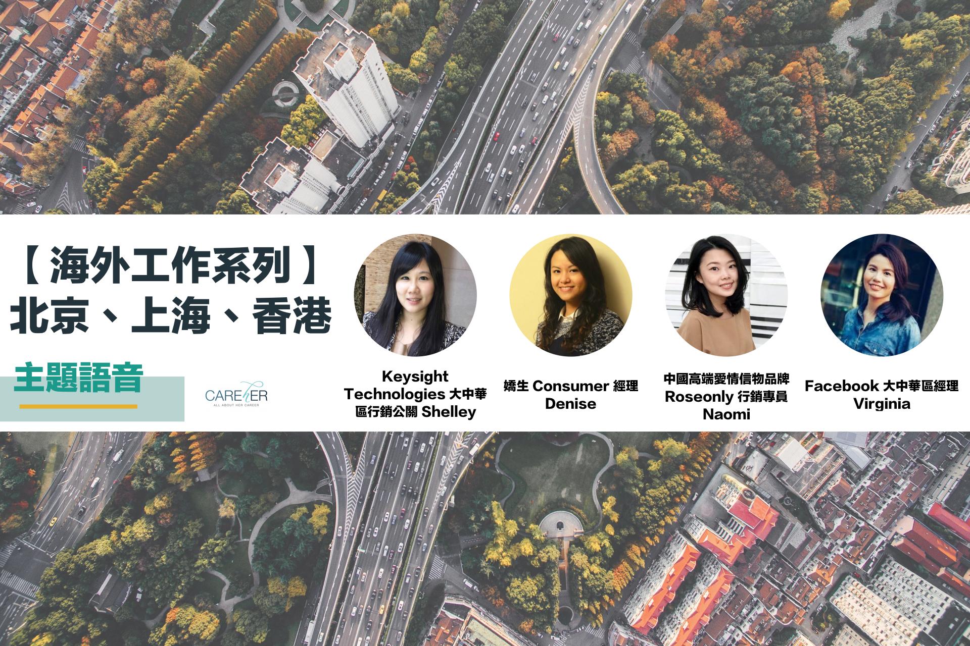 【CAREhER 主題語音】一張單程機票,前往:快速變化的北京、充滿機會的上海、高度效率的香港