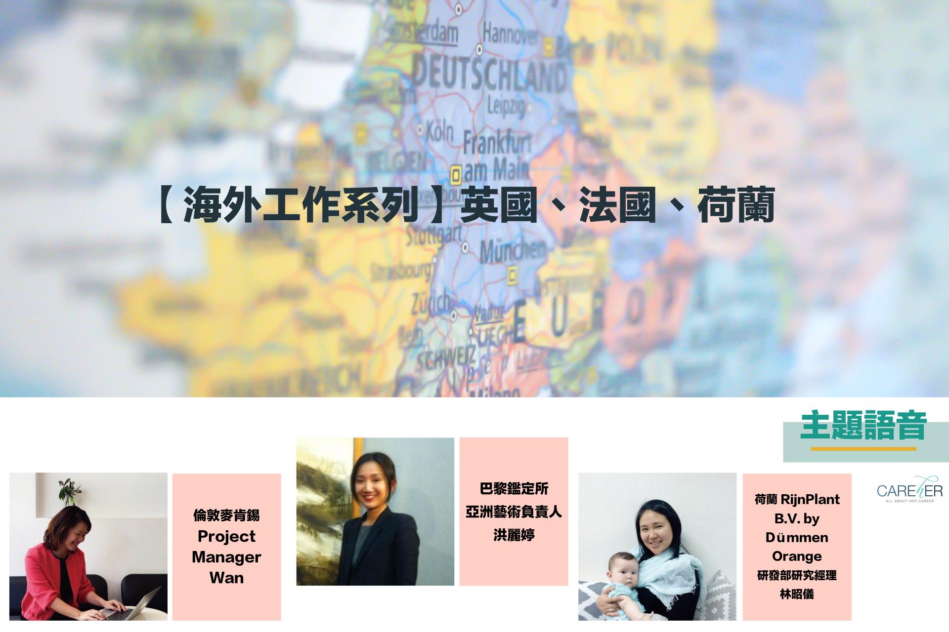 【CAREhER 主題語音】到歐洲工作!英國麥肯錫顧問、巴黎鑑定所亞洲藝術負責人、荷蘭花卉公司研究經理