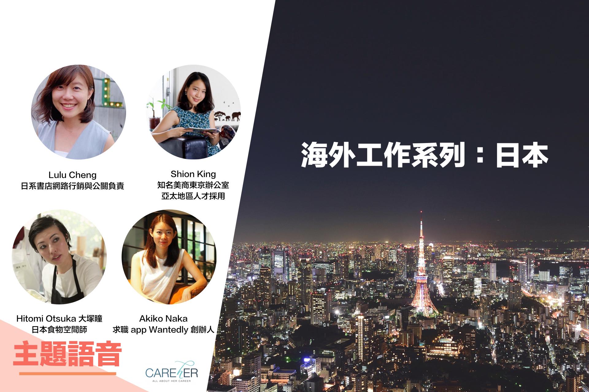 【CAREhER 主題語音】她們,都在日本工作:招募專家、求職 app 創辦人、個人工作者、行銷與公關領域